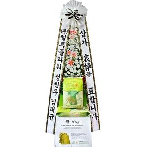 근조 쌀화환-20kg